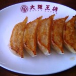 久しぶりに大阪王将で餃子を食べる。