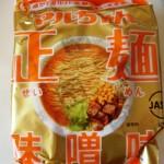 まるちゃん製麺味噌味は・・・