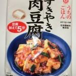 うちのごはんの「すきやき肉豆腐」を食べてみる