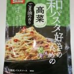 「和パスタ好きのための高菜」は手軽でそこそこ美味い。