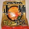 まるちゃん正麺のカレーうどんは最高かも!!