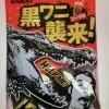 黒ワニ襲来! グミを食べてみた。
