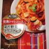 完熟トマトソース 彩り野菜モッツァレラは確かにゴロゴロ野菜だ!