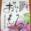 沖縄の紅いもケーキ「おもろ」は博多の通りもんの20倍美味い!