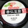 なめらか杏仁豆腐はクリーミーで美味いね。
