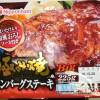 ニッポンハムの極み焼ハンバーグステーキはなかなかうまいぞ!