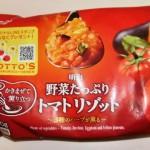 野菜たっぷりトマトリゾットはそこそこ美味い