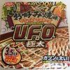日清UFOお好み焼き味はハンパない量だった・・・