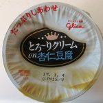 とろーりクリームのon杏仁豆腐はお買い得だった!