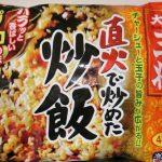 大阪王将の炒飯はなかなかうまいが・・・