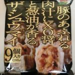 豚のあふれる肉汁にXO醤と葱油が香るザ★シュウマイはボリュウムあっていい!