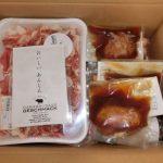 宮崎県川南町からゲシュマックあじ豚しゃぶしゃぶセットが届いた!