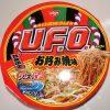 日清UFOのお好み焼き味、かなり好きだわ。