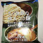 ファミリーマートの炙り焼豚の極太つけ麺は安い割には美味い!
