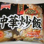 テーブルマークの中華炒飯は具が少ないけど味は美味い!!!!