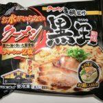 冷凍食品のラーメン黒王を食べてみた