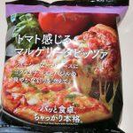 ファミマのトマト感じるマルゲリータピッツァは結構本格的