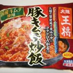 大阪王将の豚キムチ炒飯は辛みがグー!