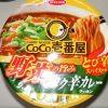 CoCo壱番屋監修の野菜の旨みコク辛カレーもいいね!