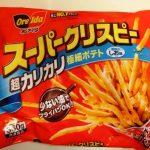 オレアイダのスーパークリスピー超カリカリ極細ポテトを食べてみた。