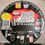 中華蕎麦サンジ煮干し香る生姜醤油味はイマイチ!