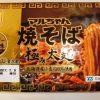 マルちゃん焼きそばの極み太麺、香味ウスターソース味は予想外に美味かった!