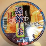 「日清麺職人の函館しお」は少し物足らないかなぁ・・。