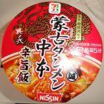 蒙古タンメン中本の辛旨飯、辛い。