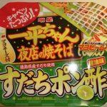 一平ちゃん夜店の焼きそばの「すだちポン酢」は意外にも悪くない!