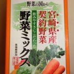 サンAの野菜ミックスはなかなかうまい。