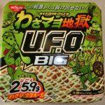 UFOの「わさマヨ地獄」は思っていた以上にわさび地獄だった!