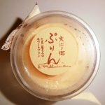 大江ノ郷のプリンは卵感が強い!