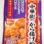 日清の「中華街のから揚げ粉」はサクサクしていて美味しい