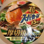 超スーパーカップ「厚切焼豚とんこつ」は正直イマイチ