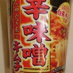 マルちゃんの辛味噌キムチはなかなかうまい!
