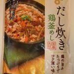 ミツカンのだし炊き鶏釜めしは優しいお味。