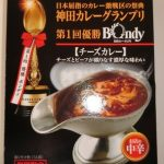 S&Bの神田カレーグランプリの「チーズカレー」もなかなか!