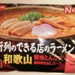 行列のできる店のラーメンの「和歌山醤油とんこつ」は下手な店より美味い。