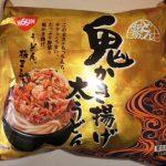 日清の「鬼かき揚げ太うどん」はダシが少ないけど美味い!