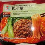 セブンイレブンの冷凍担々麺は店より美味いんじゃないの?