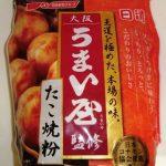 日清の「大阪うまい屋監修たこ焼粉」はモッチリして美味い!