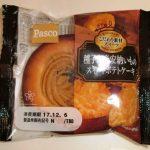 パスコの「種子島産安納芋のスイートポテトケーキ」はヤバいくらいに美味い!