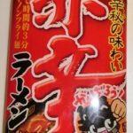 五木食品の「熊本赤辛ラーメン」もいいねぇ