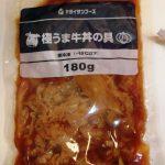 ヤヨイサンフーズの「極うま牛丼の具」は量が多くてうまいね