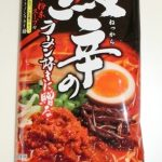 五木食品の「熱辛のラーメン好きに贈る辛旨味噌とんこつ」はつけ麺にしても良さそうだ。