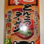 五木食品の「火の国熊本とんこつラーメン」はマー油が効いてうまい!