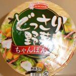 「エースコックのどっさり野菜ちゃんぽん」は野菜は多いが・・・。