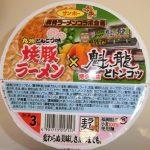 サンポーの「焼豚らーめん×魁龍どトンコツ」は濃くて美味しいね。