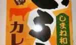 しまね和牛のごろっとカレーはホントにごろっとした肉が・・・