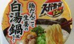 スーパーカップの鶏だんごと生姜の白湯鍋風ラーメンはなかなか。